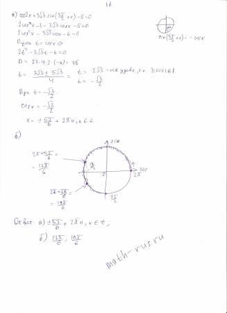 cos2x+3корень из 3*sin(3п/2+х)