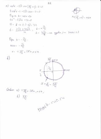 cos2x-2корень из 2*sin(п/2+х)-