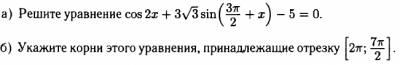 cos2x+3корень из 3*sin(3п/2+х)-5=0