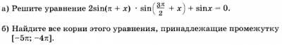 2sin(п+х)*sin(3п/2+х)+sinx=0