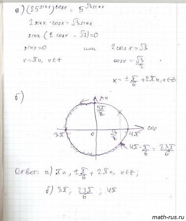 25^(sinx*cosx)x= 5корень из 3*