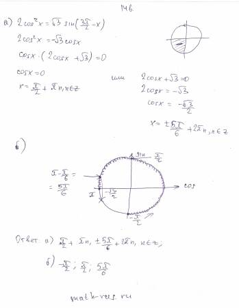 2cos^2x=корень из 3*sin(3п/2-x)
