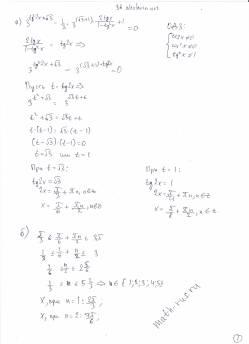 3 вариант алехларин С1 часть 1