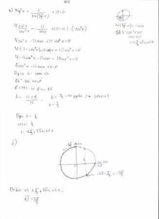4tg^2x+11/(sin(3п/2+x))+10=0