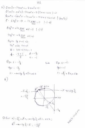 6cos2x-14cos^2x-7sin2x=0