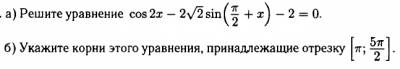 cos2x-2корень из 2*sin(п/2+х)-2=0