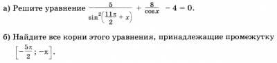 5/(sin^2(11п/2+x))+8/cosx-4