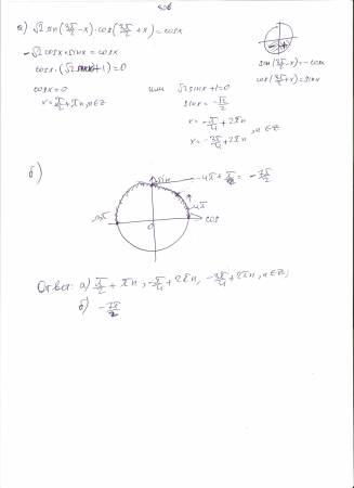 корень из 2*sin(3п/2-х)*cos(3п/2+х)