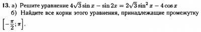 4корень из 3*sinx-sin2x=2корень из