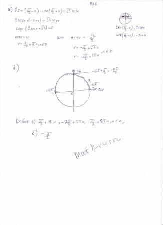 2sin(п/2-х)*cos(п/2+х)=корень из 3*