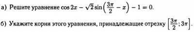 cos2x-корень из 2*sin(3п/2-х)-1=0