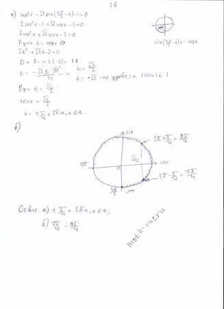 cos2x-корень из 2*sin(3п/2-х)-