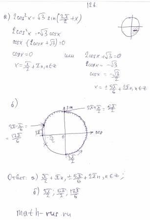 2cos^2=корень из (3)*sin(3п/2+x)