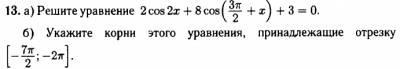 2cos2x+8cos(3п/2+х)+3=0