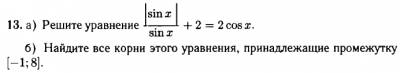 |sinx|/sinx+2=2cosx