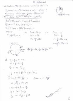 8 вариант алехларин С1 часть 1