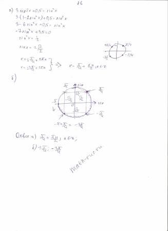 3cos2x+0,5=sin^2x
