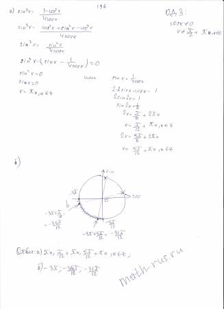 sin^3 x=(1-cos^2 x)/4cosx
