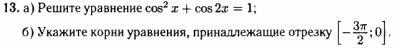 cos^2 x+cos2x=1