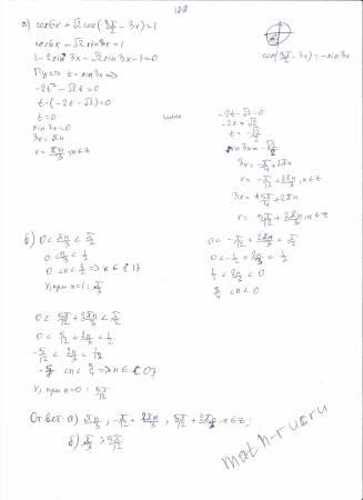 cos6x+корень из 2*cos(3п/2-3x)