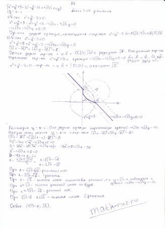 x^2+y^2+9=|x^2+y^2-3|+4√3(x+y)