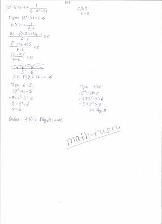 |2^x-3|>=4+1/(6-|2^x-3|)