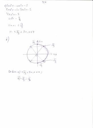 2sin^2 x-cos2x=1
