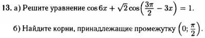 cos6x+корень из 2*cos(3п/2-3x)=1