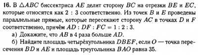 Задание 16 (С4)