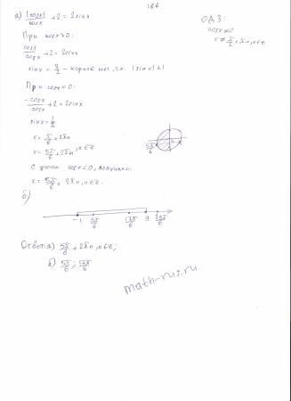  cosx /cosx+2=2sinx