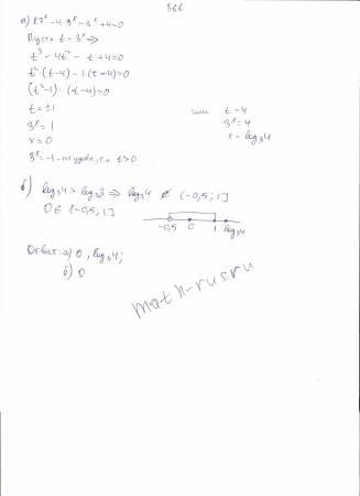 27^x-4*9^x-3^x+4=0