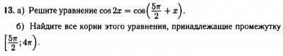 cos2x=cos(5п/2+x)