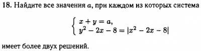 y^2-2x-8=|x^2-2x-8|