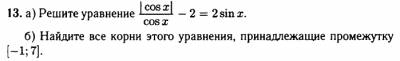 |cosx|/cosx-2=2sinx