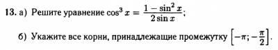 cos<^3 x=(1-sin^2 x)/2sinx