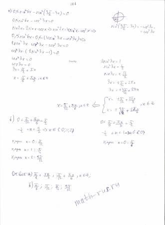 0,5sin^2 6x-sin^2 (3п/2-3x)=0