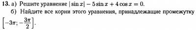 |sinx|-5sinx+4cosx=0