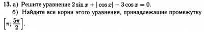 2sinx+|cosx|-3cosx=0