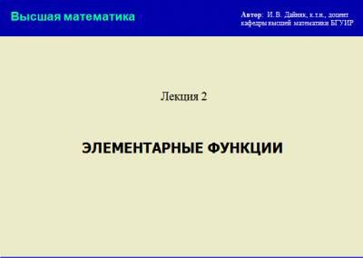 Презентация Элементарные функции