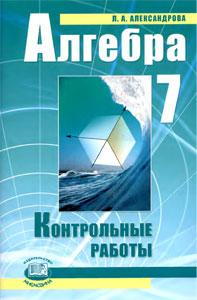 Учебник алгебра 7 класс мордкович